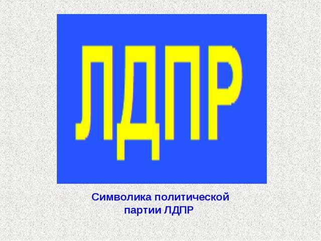 Символика политической партии ЛДПР