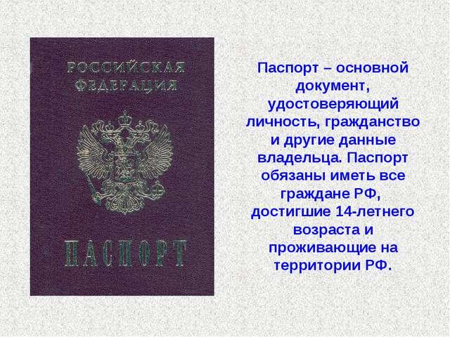Паспорт – основной документ, удостоверяющий личность, гражданство и другие да...