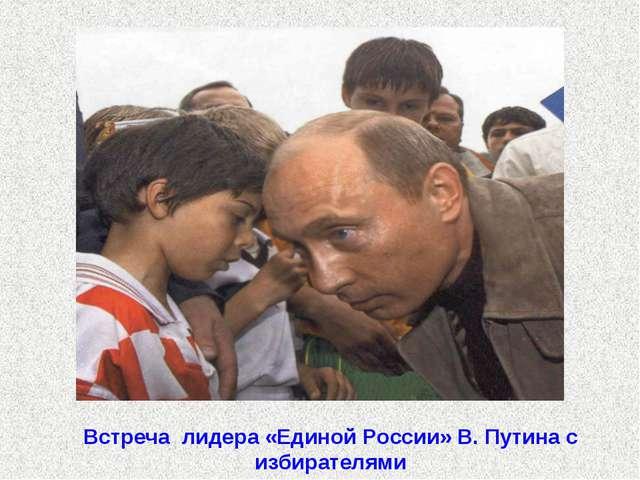 Встреча лидера «Единой России» В. Путина с избирателями