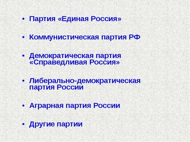 Партия «Единая Россия» Коммунистическая партия РФ Демократическая партия «Спр...