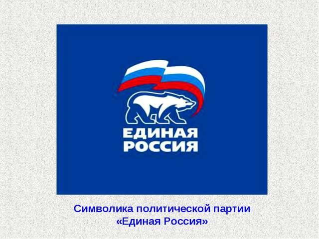 Символика политической партии «Единая Россия»