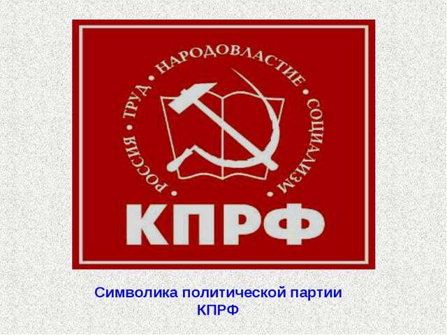 Символика политической партии КПРФ