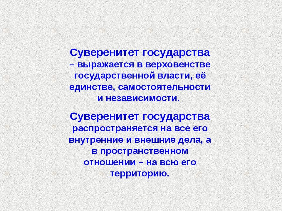 Суверенитет государства – выражается в верховенстве государственной власти, е...
