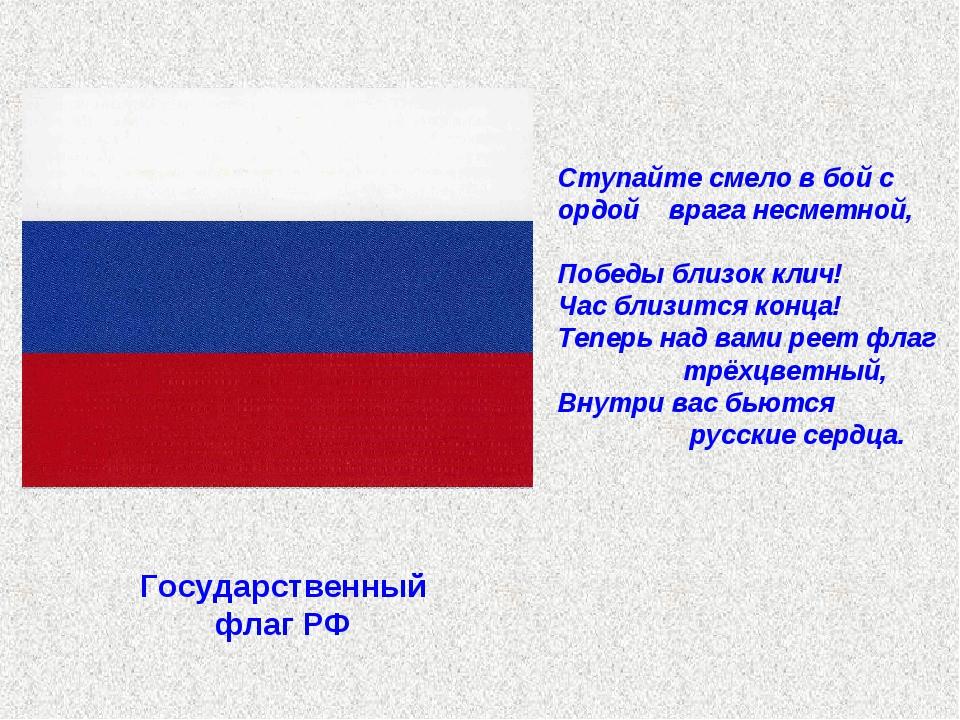 Государственный флаг РФ Ступайте смело в бой с ордой врага несметной, Победы...
