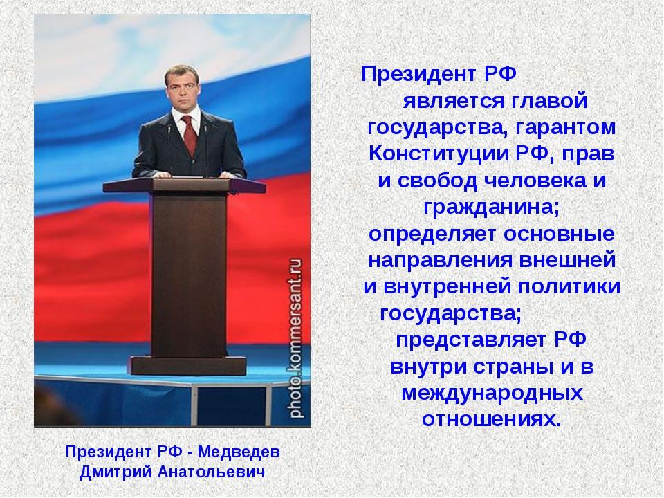 Президент РФ является главой государства, гарантом Конституции РФ, прав и сво...