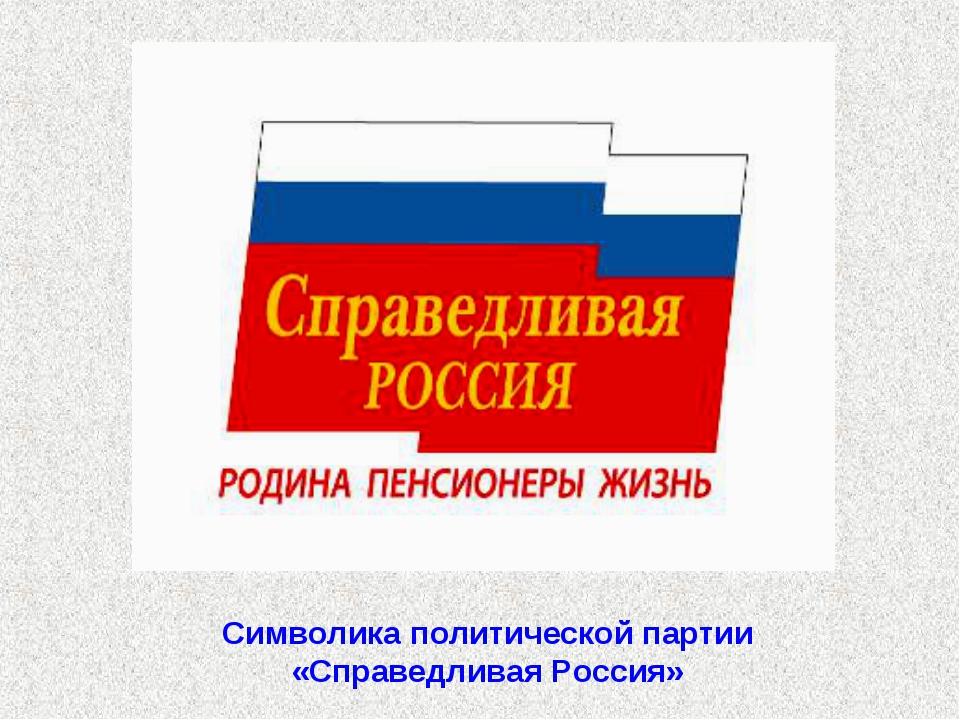 Символика политической партии «Справедливая Россия»