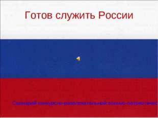 Готов служить России Сценарий конкурсно-развлекательной военно-патриотической
