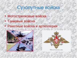 Сухопутные войска Мотострелковые войска Танковые войска Ракетные войска и арт