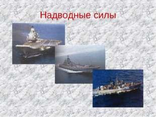 Надводные силы