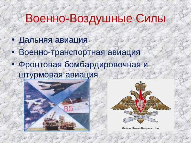 Военно-Воздушные Силы Дальняя авиация Военно-транспортная авиация Фронтовая б...
