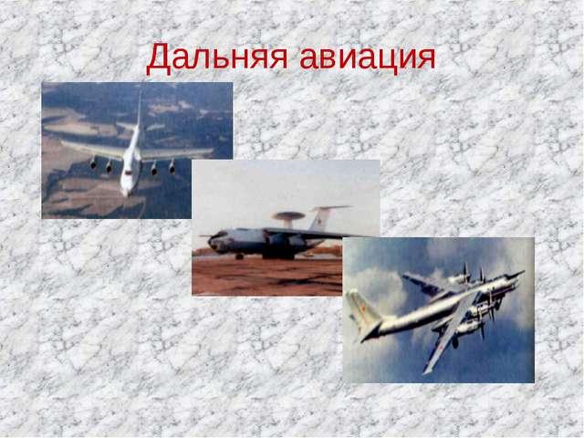 Дальняя авиация
