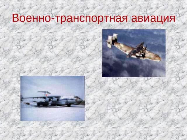 Военно-транспортная авиация