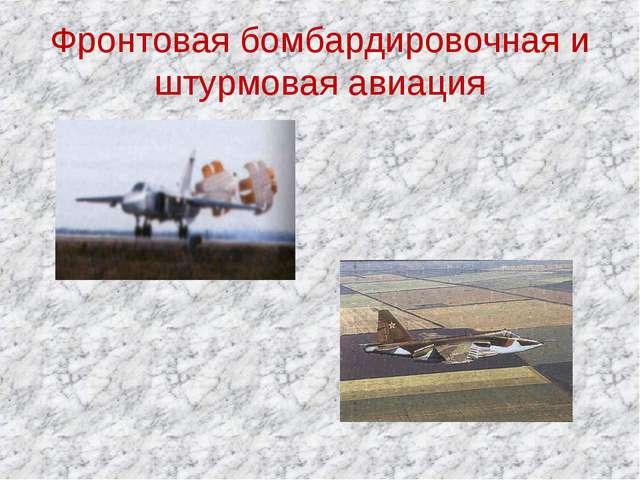 Фронтовая бомбардировочная и штурмовая авиация
