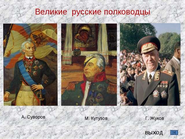 А. Суворов М. Кутузов Г. Жуков Великие русские полководцы ВЫХОД