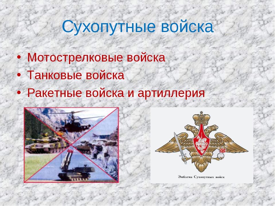 Сухопутные войска Мотострелковые войска Танковые войска Ракетные войска и арт...