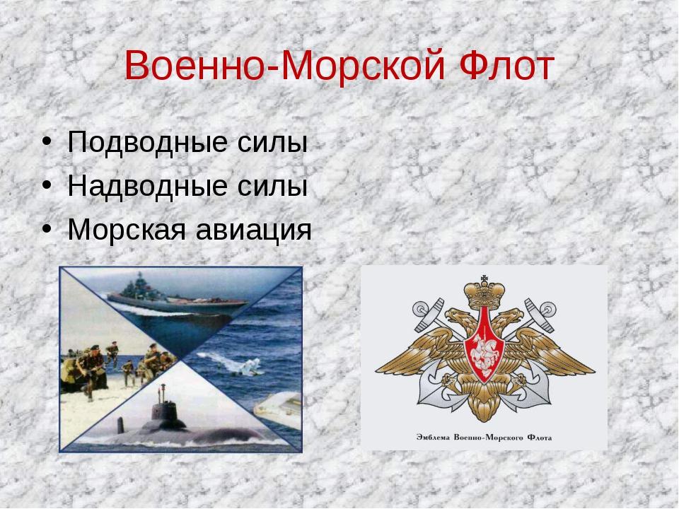 Военно-Морской Флот Подводные силы Надводные силы Морская авиация