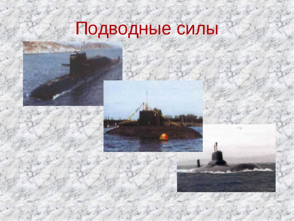 Подводные силы