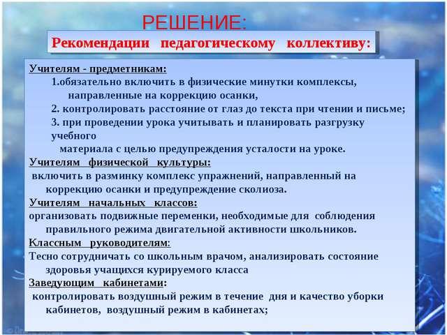 Рекомендации педагогическому коллективу: Учителям - предметникам: 1.обязатель...