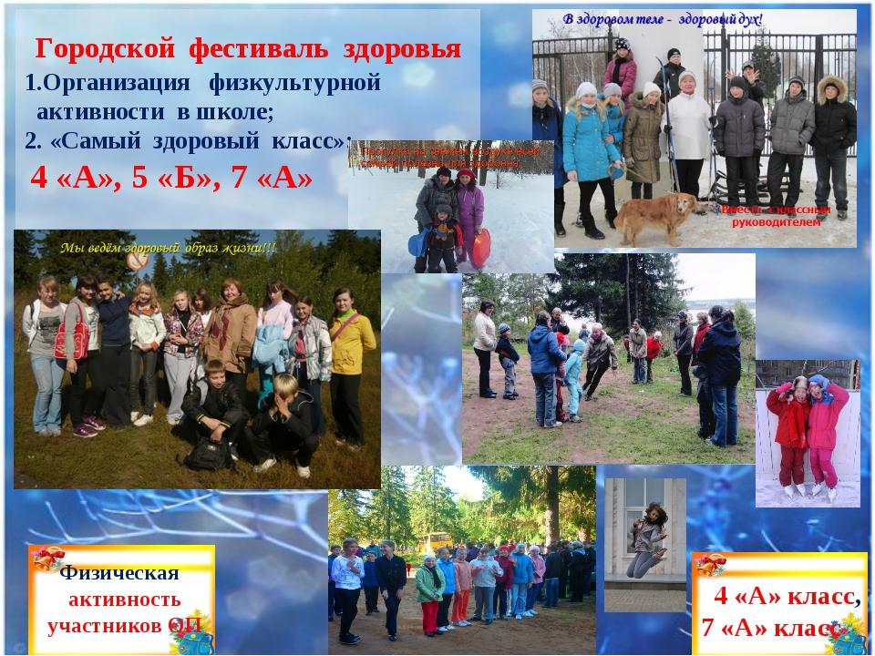 Городской фестиваль здоровья 1.Организация физкультурной активности в школе;...
