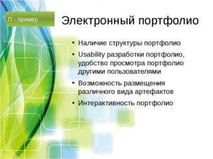 Наличие структуры портфолио Usability разработки портфолио, удобство просмотр