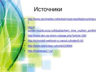 Источники http://www.zanimatika.ru/bestsennaya-kopilka/povyishayu-svoy-profes