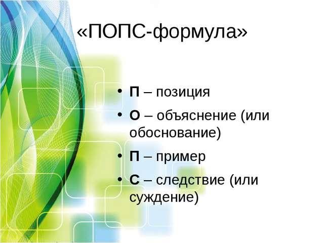 «ПОПС-формула» П – позиция О – объяснение (или обоснование) П – пример С – сл...