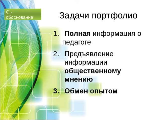 Задачи портфолио Полная информация о педагоге Предъявление информации обществ...