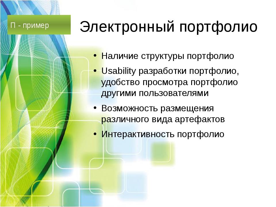 Наличие структуры портфолио Usability разработки портфолио, удобство просмотр...