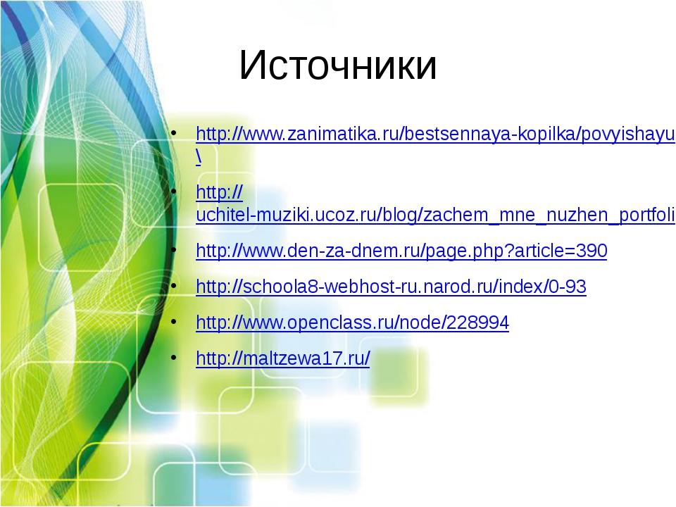 Источники http://www.zanimatika.ru/bestsennaya-kopilka/povyishayu-svoy-profes...
