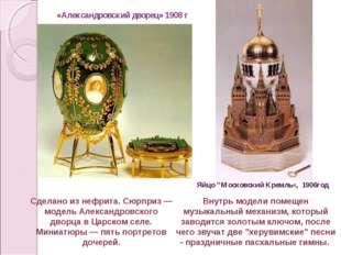 Сделано из нефрита. Сюрприз — модель Александровского дворца в Царском селе.