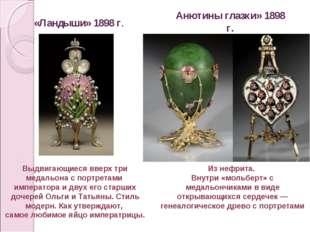 Выдвигающиеся вверх три медальона с портретами императора и двух его старших