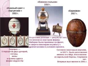 «Военное стальное» 1916 г. «Березовое» 1917 г. Согласно некоторым версиям, в