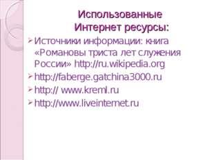 Использованные Интернет ресурсы: Источники информации: книга «Романовы триста