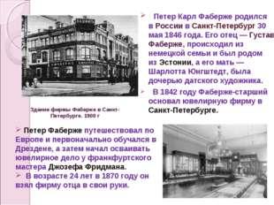 Петер Карл Фаберже родился вРоссиивСанкт-Петербург30 мая 1846 года. Его