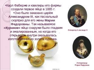 Карл Фаберже и ювелиры его фирмы создали первое яйцо в 1885 г. Оно было заказ