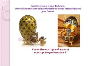 Словосочетание «Яйца Фаберже» стало синонимом роскоши и эмблемой богатства им