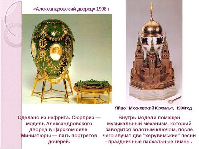Сделано из нефрита. Сюрприз — модель Александровского дворца в Царском селе....
