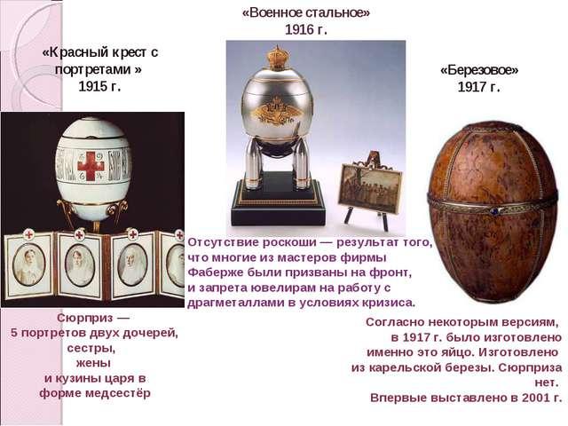 «Военное стальное» 1916 г. «Березовое» 1917 г. Согласно некоторым версиям, в...