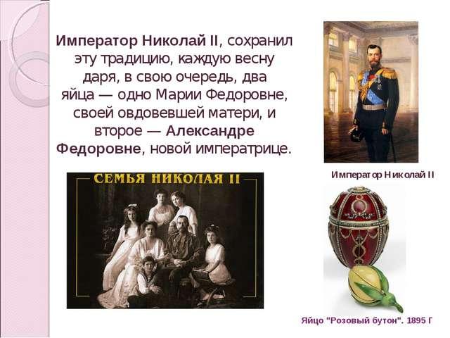 Император Николай II, сохранил эту традицию, каждую весну даря, в свою очеред...