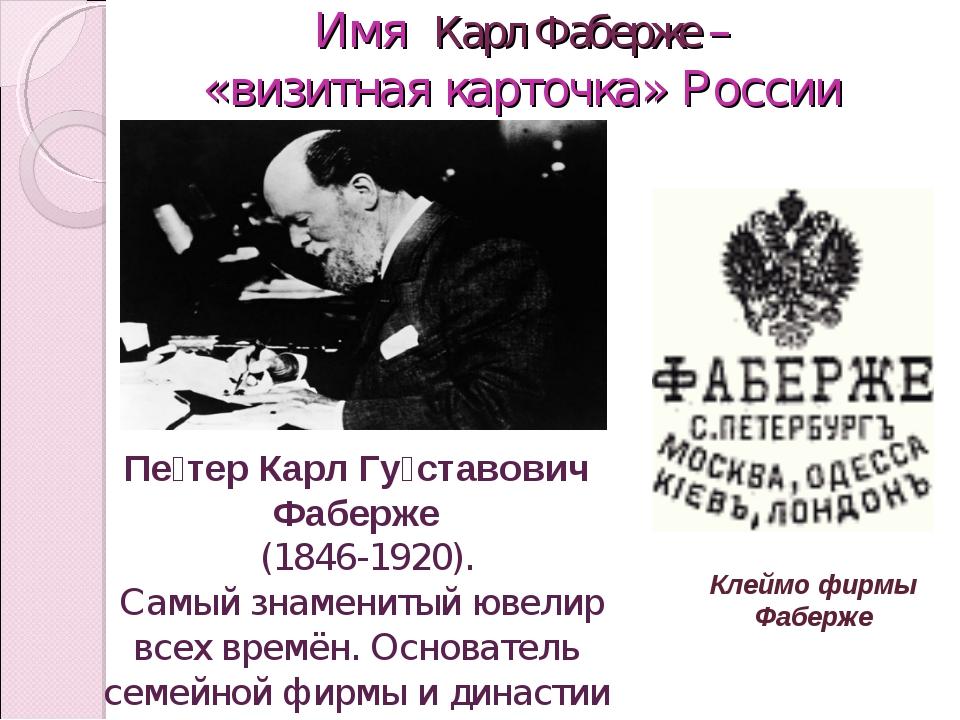 Имя Карл Фаберже – «визитная карточка» России Пе́тер Карл Гу́ставович Фаберж...