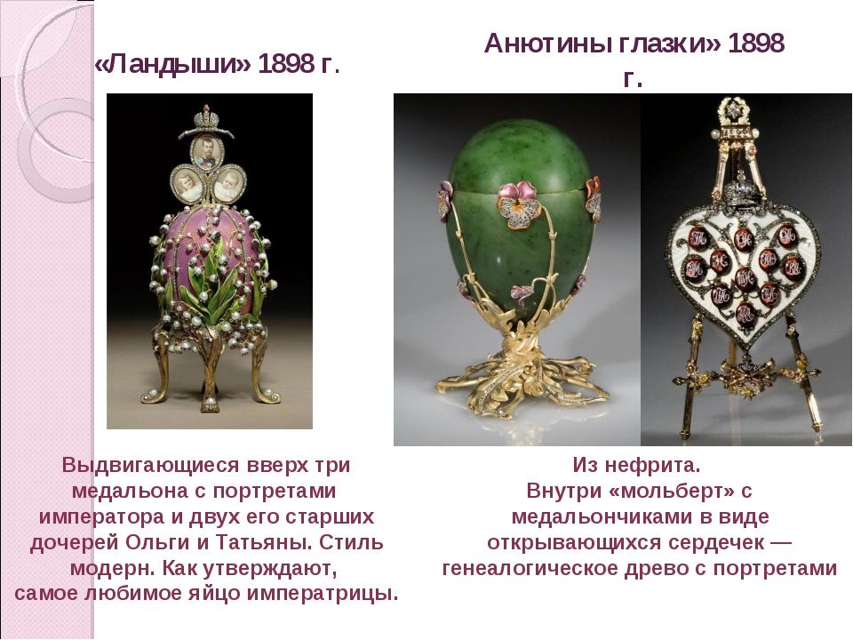 Выдвигающиеся вверх три медальона с портретами императора и двух его старших...