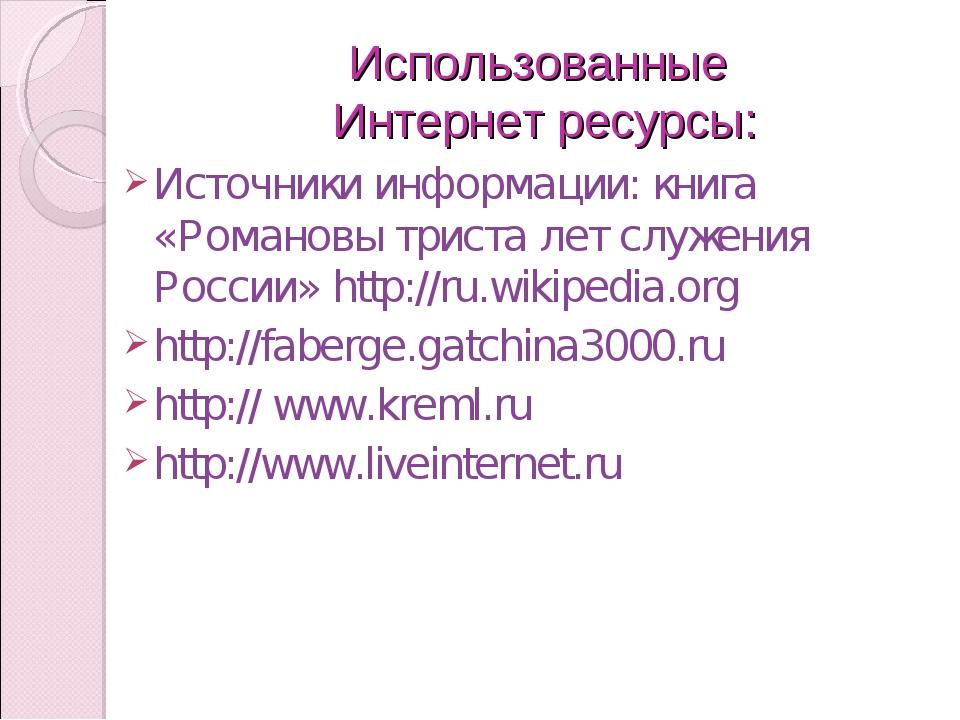Использованные Интернет ресурсы: Источники информации: книга «Романовы триста...
