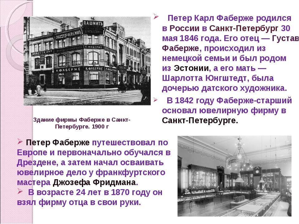 Петер Карл Фаберже родился вРоссиивСанкт-Петербург30 мая 1846 года. Его...