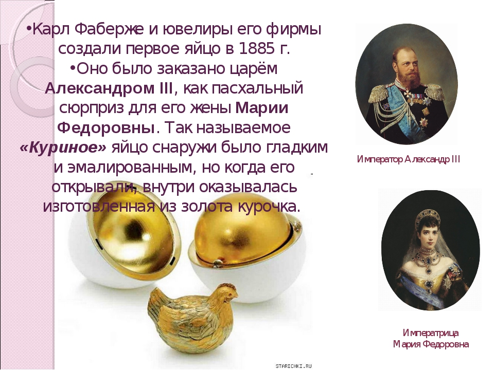 Карл Фаберже и ювелиры его фирмы создали первое яйцо в 1885 г. Оно было заказ...