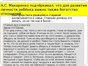 А.С. Макаренко подчёркивал, что для развития личности ребёнка важно также бог