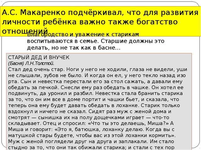 А.С. Макаренко подчёркивал, что для развития личности ребёнка важно также бог...
