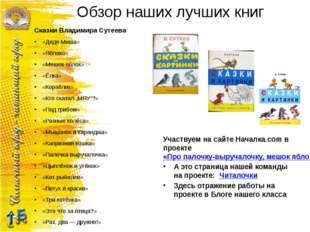 Обзор наших лучших книг Сказки Владимира Сутеева «Дядя Миша» «Яблоко» «Мешок