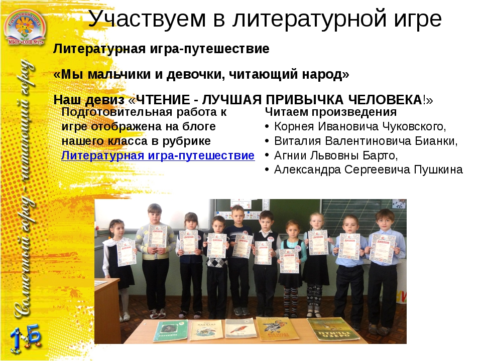 Участвуем в литературной игре Литературная игра-путешествие «Мымальчики и де...
