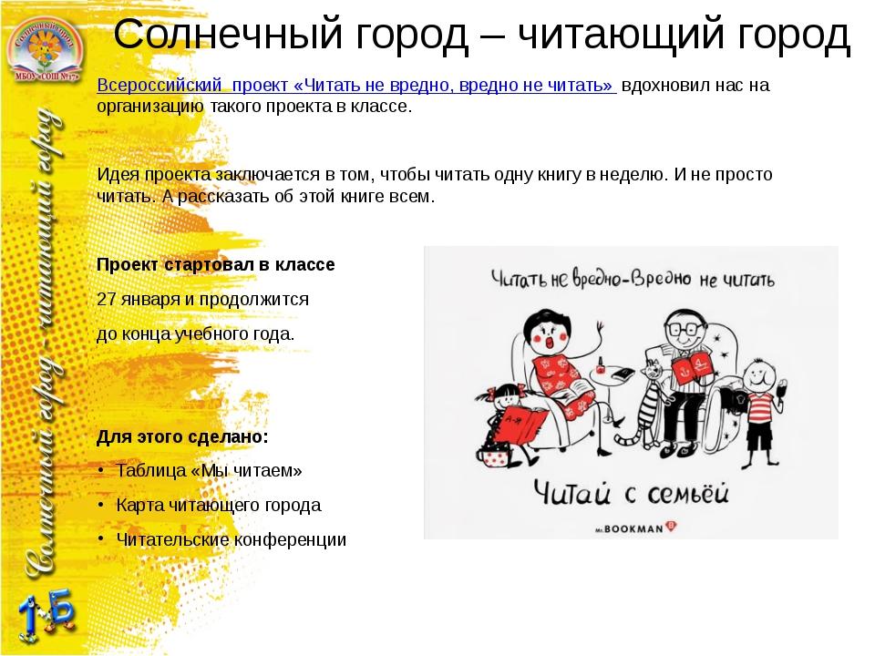 Солнечный город – читающий город Всероссийский проект «Читать не вредно, вред...
