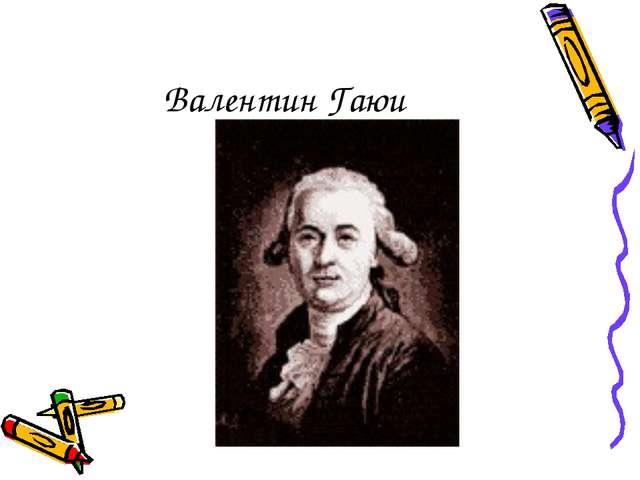 Валентин Гаюи